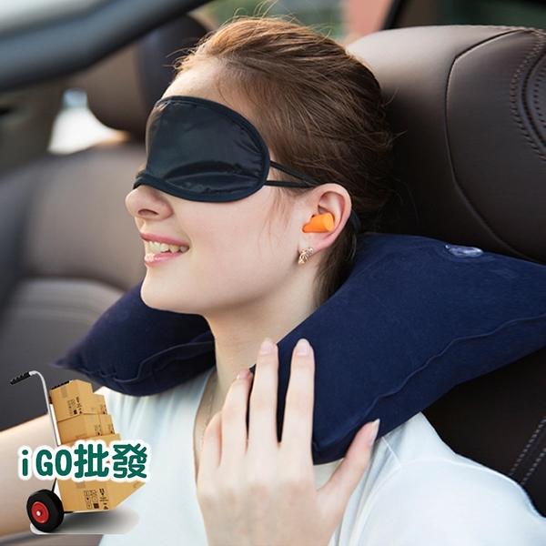 〈限今日-超取288免運〉 旅遊三件組(顏色隨機) U型枕充氣+眼罩+耳塞 便攜式 旅遊 出外【F0145】
