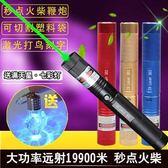 303大功率激光手電 綠光燈教鞭 鐳射筆 鐳射燈 Zbls2