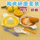 嬰兒輔食工具水果泥研磨器碗手動陶瓷研磨盤...