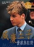 二手書博民逛書店 《優雅與狂野—威廉王子》 R2Y ISBN:9578219385│尼可拉斯‧戴維斯