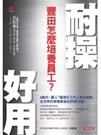 博民逛二手書《耐操好用,豐田怎麼培養員工?:8動作,讓人「懂得在工作上運用智慧」