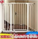 寵物門欄狗狗圍欄室內防越獄狗隔離欄桿安全護欄大型小型犬狗柵欄 NMS生活樂事館