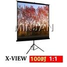 【名展音響】X-view 可攜式支架幕 SWN-10011 100吋 1:1 上黑邊5cm 簡約風外罩
