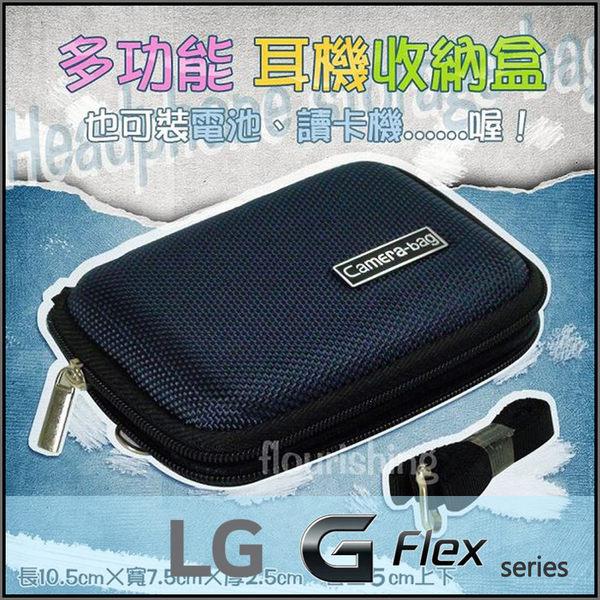 ★多功能耳機收納盒/硬殼/保護盒/攜帶收納盒/傳輸線收納/LG G Flex D958/Flex 2