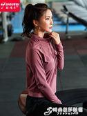秋冬運動上衣女寬鬆健身房速干衣長袖T恤瑜伽服跑步罩衫 時尚芭莎