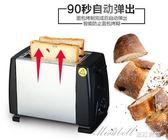 220v  多士爐全自動不銹鋼內膽多功能烤面包機家用2片早餐機吐司機igo    蜜拉貝爾