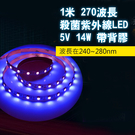 紫外線 消毒LED燈 殺菌 5V 除蟎 紫外線燈 紫光 消毒燈管 可消毒口罩 270nm 消毒器