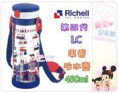 麗嬰兒童玩具館~日本利其爾Richell-全新第四代LC吸管冷水壺450ml(附揹帶)