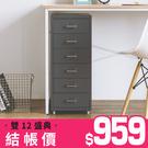 整理箱 公文櫃 ★六層大空間收納 ★滾輪設計,移動搬運不費力 ★窄款設計更適用於台灣的電腦桌