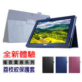 ♦Tab 10 A3-A30平板皮套保護套♦ 宏基Acer Tab 10 A3-A30 平板 保護殼 可站立 側掀 支架 書本 立架 荔枝紋