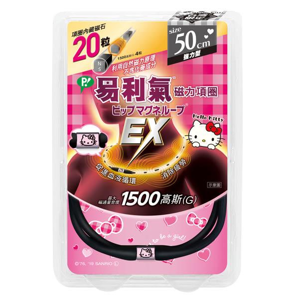 易利氣磁力項圈KITTY EX黑色50cm【康是美】