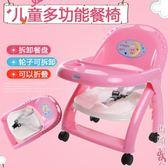 兒童多功能吃飯餐桌椅可摺疊可行動便攜式嬰兒學坐椅BB凳寶寶餐椅 igo街頭潮人