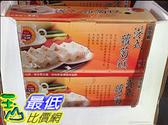 [COSCO代購] 需低溫配送無法超取 PGI名廚美食饌 RADISH CAKE 上選港式蘿蔔糕1.2KGX2PK _C97117