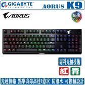 [地瓜球@] 技嘉 GIGABYTE AORUS K9 RGB 電競 機械式鍵盤 光軸 青軸 紅軸 防潑水 可換軸