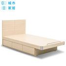 雙11優惠【城市家居-綠的傢俱集團】小清新抽屜櫃床架-新楓色(單人床架/機能床架)