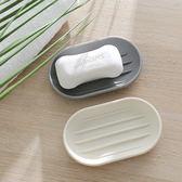 ✭米菈生活館✭【P100】創意簡約浴室肥皂盒 香皂架 洗手 置物盒 居家用品 衛浴 素色