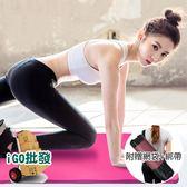 ❖限今日-超取299免運❖瑜珈墊 健身墊 運動墊 防滑墊 舞蹈墊 厚度10mm 長180【TPS012】