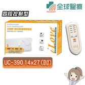 【貼心禮物首選】艾樂舒 數位恆溫濕熱電毯(未滅菌) UC-390 (腰/背專用)