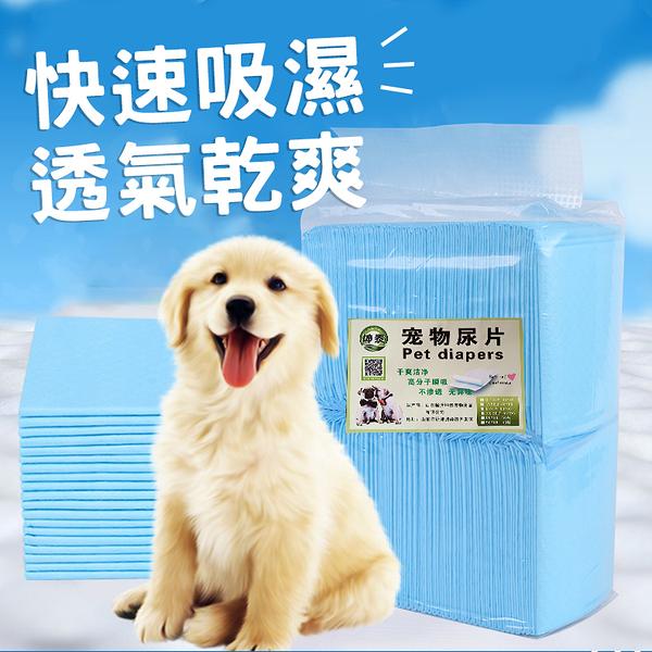 【M號】寵物尿布墊 狗狗尿布墊 尿布墊 吸濕墊 吸水墊 寵物吸水墊 ⭐星星小舖⭐台灣出貨【PE101】