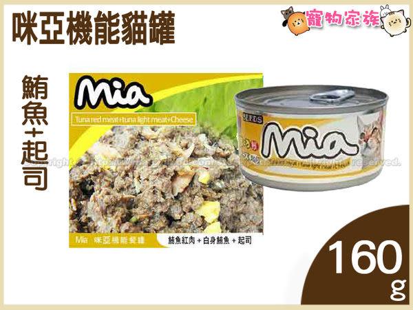 寵物家族*-咪亞機能貓罐鮪魚+起司口味160g