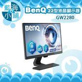 BenQ 明碁 GW2280 22型光智慧寬螢幕液晶顯示器 電腦螢幕