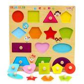 木質幼兒童手抓板形狀認知板寶寶拼圖拼板早教益智玩具1-3歲積木限時八九折