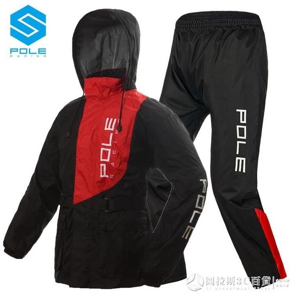 pole摩托車電動車分體式雨衣雨褲套裝 男女單人加厚防水騎行雨披  圖拉斯3C百貨