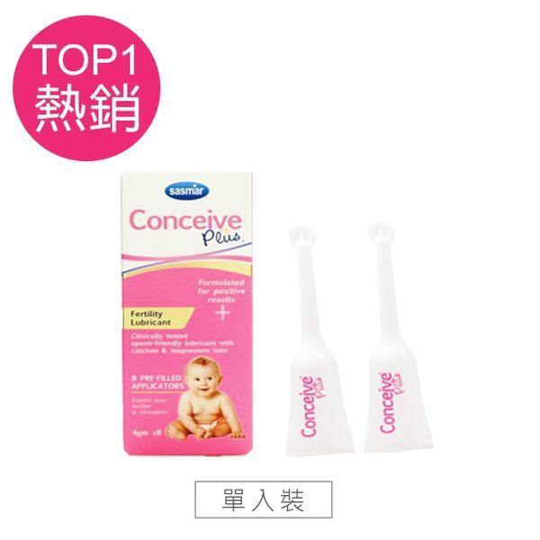 【法國 SASMAR】Conceive Plus 備孕潤滑劑(1盒)