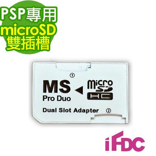 《 3C批發王 》(PSP專用) microSDHC雙插槽轉MS Pro Duo轉接卡 可搭配microSD 4G 8G 16G 32G使用