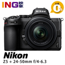 【6/30前登錄送原廠托特包】Nikon Z5 +Z 24-50mm F/4-6.3 國祥公司貨 全片幅無反相機