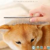 貓梳子狗狗針梳開結寵物排梳美容貓咪去浮毛【千尋之旅】