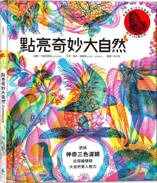 點亮奇妙大自然【城邦讀書花園】