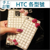 HTC U12+ U11 Desire12 A9s X10 A9S Uplay UUltra Desire10Pro U11EYEs 手機殼 水鑽殼 客製化 訂做 滿鑽蝴蝶結