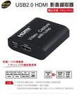 [哈GAME族]免運 可刷卡 支援影片、遊戲等影音進行 伽利略 U2HCLO USB2.0 HDMI影音截取器 1080p 60Hz
