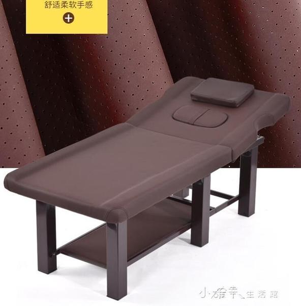 美容床美容院專用按摩床帶胸洞美體按摩簡約現代【恭賀新春】