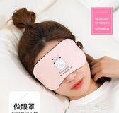 眼罩睡眠遮光透氣女可愛卡通個性男冷熱敷睡覺韓國學生緩解眼疲勞『潮流世家』