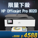 【限量下殺20台】HP OfficeJet Pro 8020 多功能事務機 /適用 HP 3YM22AA / 3YM19AA / 3YM20AA / 3YM21AA / 915XL