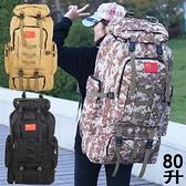 超大容量80升迷彩雙肩包男女戶外登山包旅行李包旅游裝衣服裝被子 初色家居館