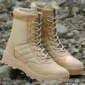 戰術鞋 盾郎秋冬戶外保暖軍靴男女作戰靴戰術鞋野戰沙漠靴特種兵超輕防水 小宅女