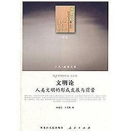 簡體書-十日到貨 R3Y【文明論—人類文明的形成發展與前景(J)—(歷史類)(人民聯盟文