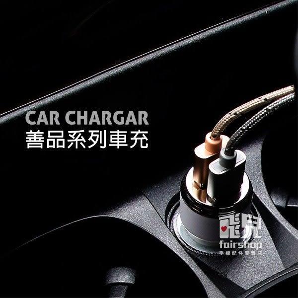 【妃凡】旅行必備 善品系列車充 2.4A雙USB輸出 快速充電 車用 車載充電器 (KA)