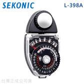 EGE 一番購】Sekonic L-398A 實用型測光表,入射 反射 電影模式【正成公司貨】