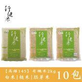 【鮮食優多】行健村•有機米(高雄145)2kgX10包免運組(白米/糙米/胚芽米任選10包)