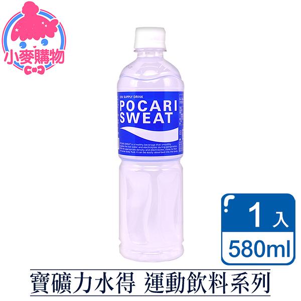 現貨 快速出貨【小麥購物】寶礦力水得 運動飲料系列580ml 運動 飲料 瓶裝【A013】