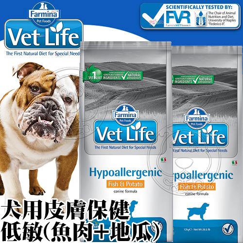 【培菓寵物48H出貨】(送購物金300元)法米納》天然處方犬用低敏(魚肉+地瓜)-2kg(超取限2包)