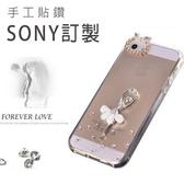 SONY Xperia1 Xperia10 Plus XZ3 L3 XA2+ XA2 Ultra XZ2 Premium 跳舞女孩 手機殼 水鑽殼 訂製