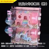 倉鼠籠子亞克力超大別墅金絲熊透明單雙層大小城堡基礎籠豪華套餐 非凡小鋪LX