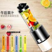 榨汁機 多功能家用小型水果破壁研磨果汁機杯子 df2684【大尺碼女王】