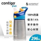 【美國CONTIGO】Striker吸管不銹鋼兒童水壺296ml (藍蓋)