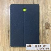 ●福利品 平板側翻皮套 SAMSUNG Galaxy Tab S2 8吋 T715/T710 撞色皮套 可立式 插卡 保護套